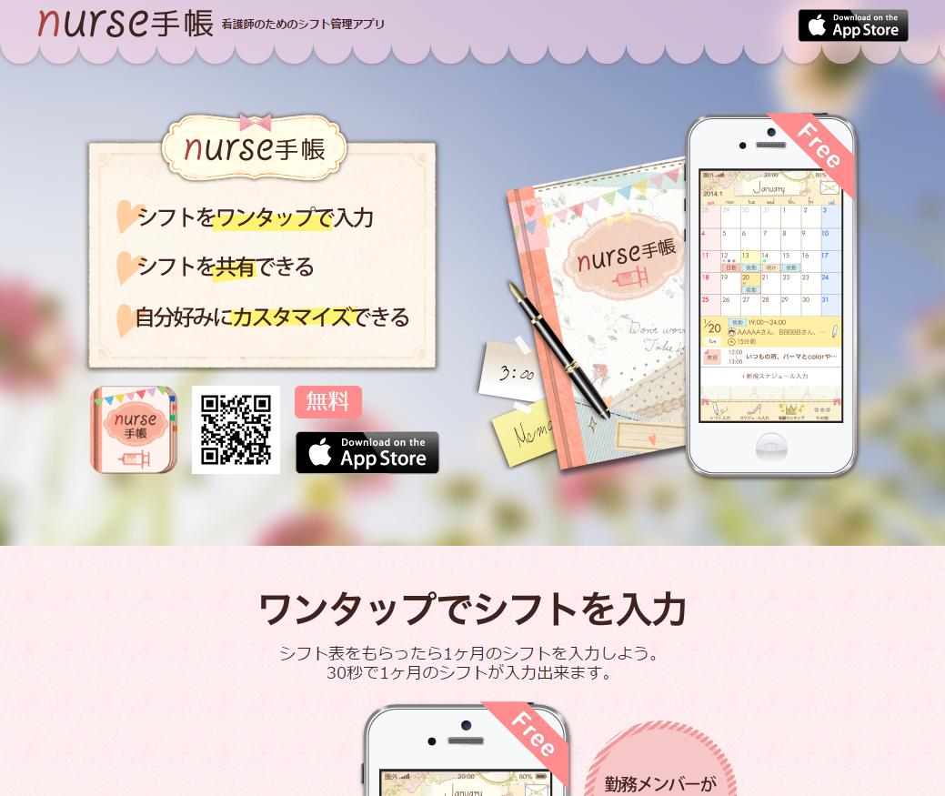 nurse手帳